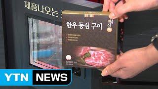 '원격 관리' 자판기에서 저렴한 한우 산다 / YTN