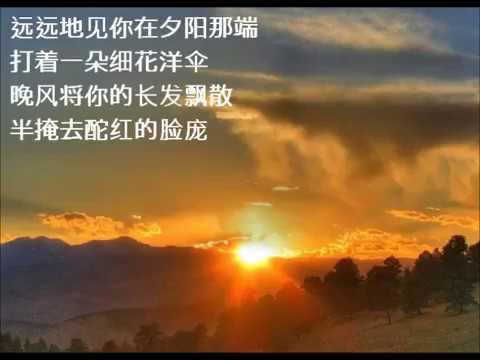 男女聲合唱《 踏著夕陽歸去》1983年 - YouTube