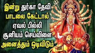 Powerful Durgayei Tamil Padalgal | Best Tamil Devotional Songs