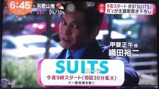 (めざましテレビ)SUITS B'z WOLF