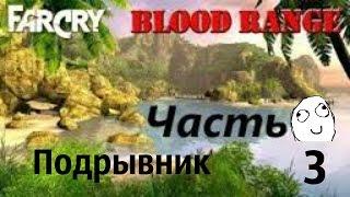 Прохождение игры FarCry Blood Range |Подрывник| №3