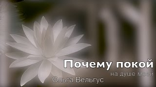 ПОЧЕМУ ПОКОЙ. Ольга Вельгус (2015)