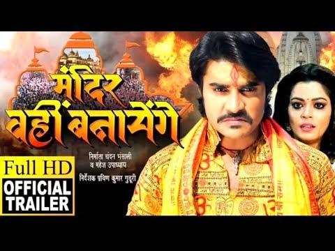Mandir Wahi Banayenge Official Movie Chintu, Nidhi Jha Superhit Bhojpuri Movie 2019