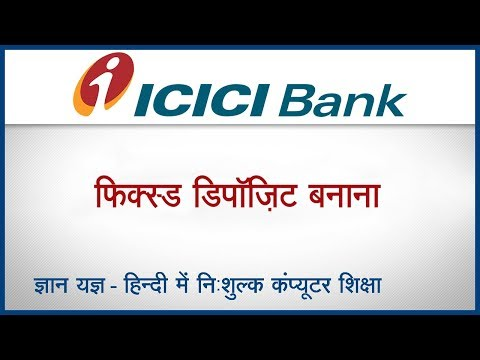 ICICI Bank - How to open Fixed Deposit