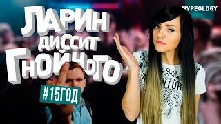 ЧТО ТАКОЕ #15год / РАЗБОР БАТТЛА ЛАРИН VS ДЖАРАХОВ / ЛАРИН ДИССИТ ГНОЙНОГО