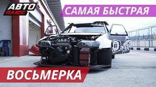 С 0 до 250 км/ч за 9.1 секунды на ВАЗ 2108  | Тюнинг по-русски