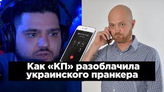 Как «КП» разоблачила украинского пранкера