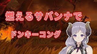 [LIVE] 【ゲーム】燃えるサバンナでドンキーコング 3-4【西園寺メアリ / ハニスト】