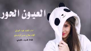جديد فهدالعيباني شيله غزليه 2019 بشويش يام العيون الحور , كلمات صلاح حسن الرشيدي