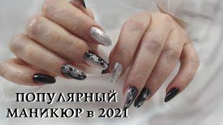 50 оттенков серого Простой и быстрый дизайн ногтей для любимого клиента Коррекция нарощенных ногтей