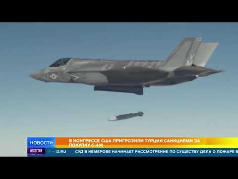 В Конгрессе США пригрозили Турции санкциями за покупку российских С-400