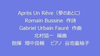 アンコール(Après Un Rêve・Dry Bones・俵つみ唄)(メンネルコール広友会 第14回定期演奏会)