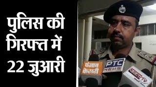 Panchkula में Police ने Hotel में मारी रेड, जुआ खेलते 22 दबोचे