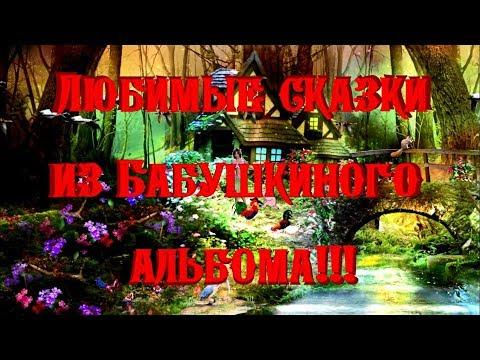 Любимые сказки из бабушкиного альбома!!! Сказочное видео! Вспомни детство!