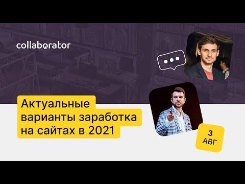 Роман Ширяев. Актуальные варианты заработка на сайтах в 2021