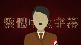 十大真相 第二次世界大戰 十大文化模因 meme 60fps