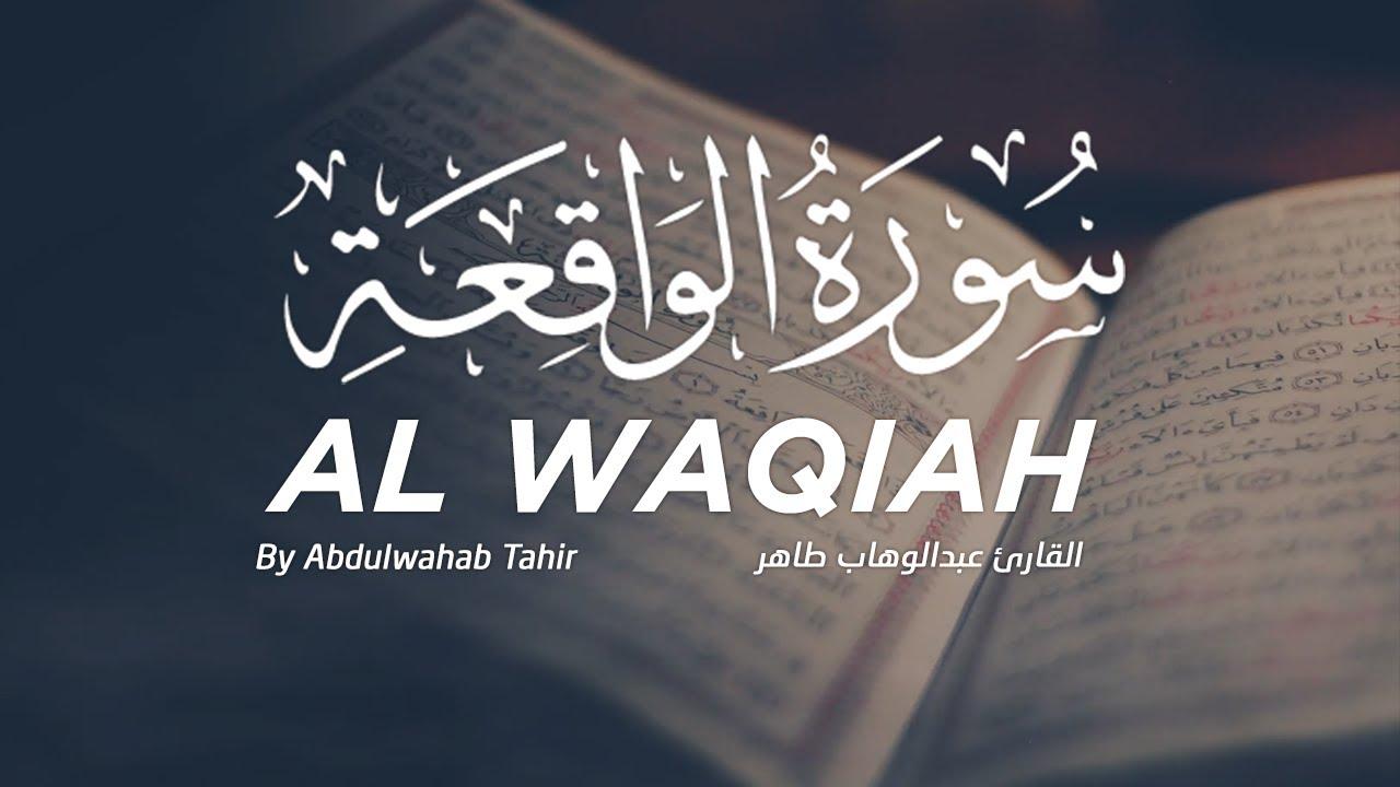 سورة الواقعة بصوت القارئ عبدالوهاب طاهر .. صوت هادئ ومريح للنفس