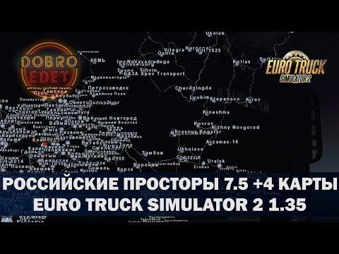 ✅Российские Просторы Связка 4 карты ETS2 1.35