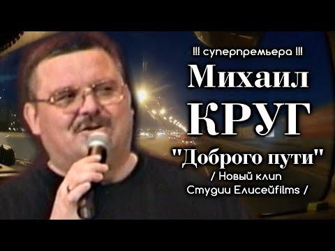 Михаил Круг - Доброго пути / Клип Студии Елисейfilms 2017