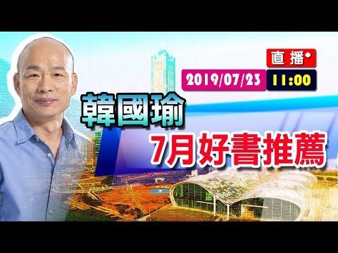 【現場直擊】韓國瑜7月好書推薦#中視新聞LIVE直播