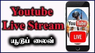 Youtube Game Live Stream App | Youtube Live | Android Apps in Tamil