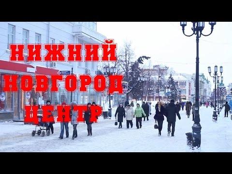 Нижний Новгород. Б.Покровская и центр Нижнего-HD