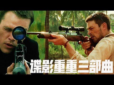 【老刘】一口气看完顶级杀手VS中情局特工的故事《谍影重重》三部曲!