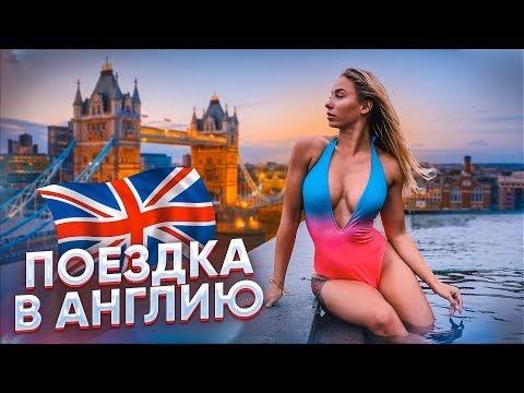 УСТРОИЛИ ЗАРУБУ С MYPROTEIN / ПОЕЗДКА В АНГЛИЮ