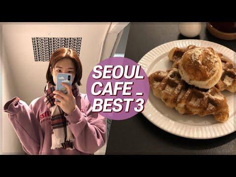 서울 카페 BEST3☕️요즘 인스타그램에서 핫한 곳들 투어🙋🏻♀️커피앤시가렛/아우푸글렛/랑데자뷰 Seoul Cafe Tour
