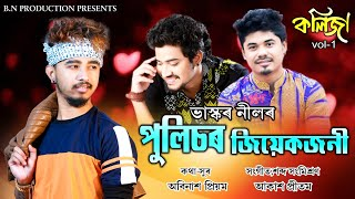 Policor Jiyek joni Assamese Song Download & Lyrics