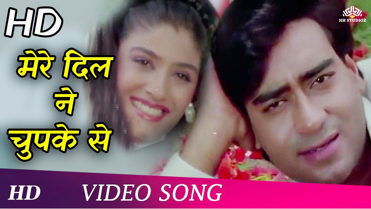 Download Mere Dil Ne Chupke Se (HD)   Gair (1999)  Ajay Devgan  Raveena Tandon  Udit Narayan   Sadhana Sargam
