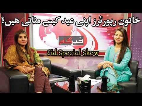 Muhammad Usama Ghazi: Eid ul fitr Day 2nd Eid Show - Khatoon Reporters apni Eid kaise manati hen? - Khabar Gaam