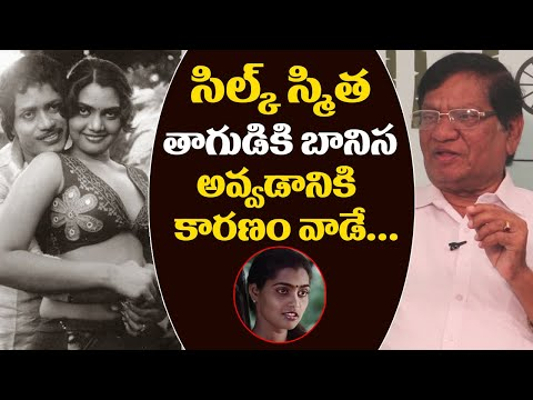 Sr Journalist Imandhi Ramarao About Silk Smitha Drinking Problem |Silk Smitha Real Life|Fridayposter