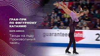 Танцы на льду Произвольный танец Лас Вегас Гран При по фигурному катанию 2021 22