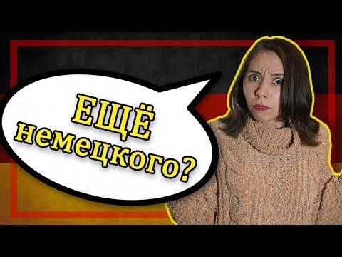 """Составляем немецкие предложения со словом """"NOCH""""! Переводим на слух👂"""