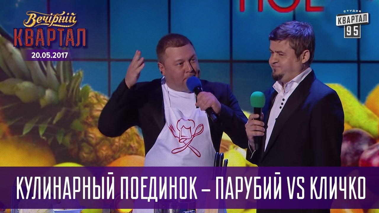Уебяка с капустой - Кулинарный поединок - Парубий vs Кличко | Новый Квартал 95 в Турции