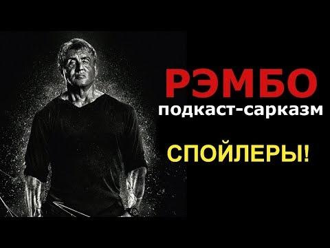 СПОЙЛЕРЫ! Подкаст сарказм про обзор РЭМБО 5 от Videodrome (Степан и El Comentante)