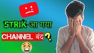 Channel band ? Strike aa gya hai || video is removed from channel