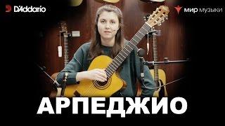Урок классической гитары №4. «Арпеджио». Валерия Галимова.