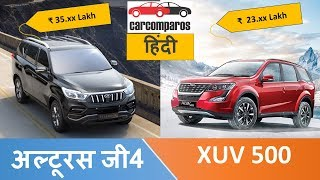 Alturas vs XUV 500 अल्टुरास G4 v/s XUV500 2018 Hindi Review Comparison Mahindra Video
