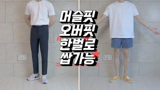 [후스픽] 1만원대, 비침 없는 기본 무지 티셔츠 / …