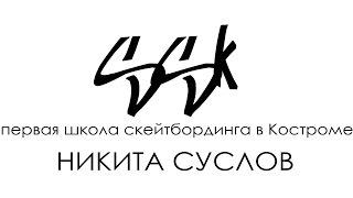 Никита Суслов || Школа скейтбординга в Костроме(, 2016-12-10T12:11:54.000Z)