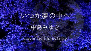 Blue&Gray (Mizurin+Pittbar)