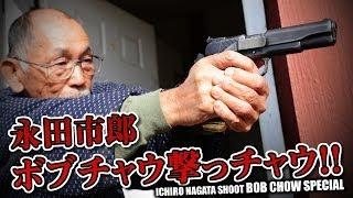 永田市郎のボブチャウ撃っチャウ! BOB CHOW SPECIAL Let's Shoot thumbnail