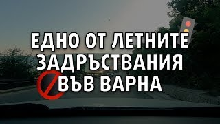 ВАРНА, АЛЕЯ ПЪРВА 2019 - Редовно лятно задръстване