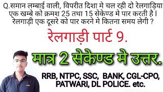 Train relation math trick in hindi by Apna Teaching channel By Rahul sir  ssc bank cpo cgl 10+2 reet