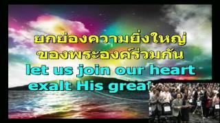 สรรเสริญนมัสการ ในงานฟื้นฟู 21 พฤษภาคม 2017