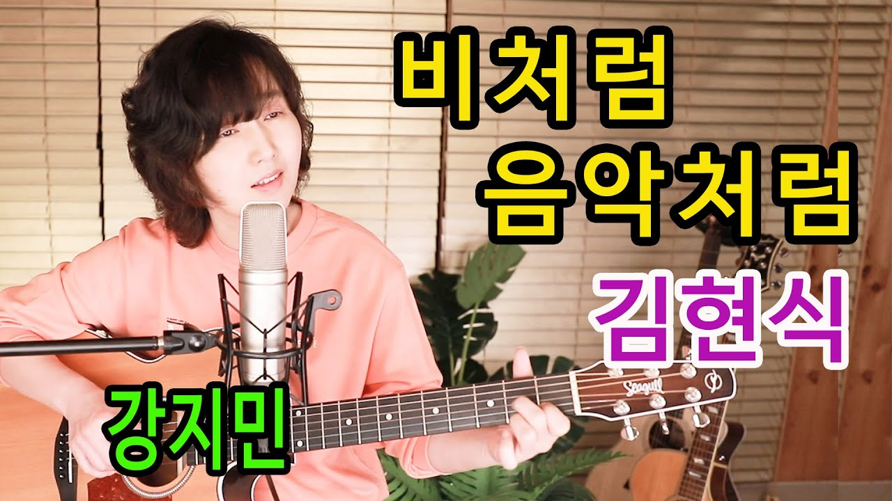 비처럼 음악처럼 (김현식) - 통기타 하나로 7080, 헉! 준비못한 심쿵, 추억돋는 날 ★강지민★ Kang jimin