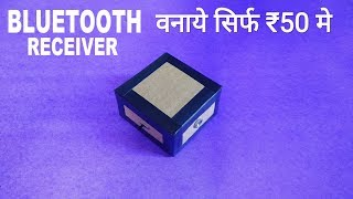 Bluetooth Receiver बनाये सिर्फ Rs50 मे.How To Make Bluetooth Speaker.How To Make Bluetooth Headphone