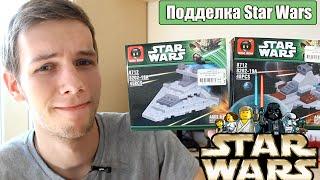 Подделка Lego Star Wars (Star destroyer)